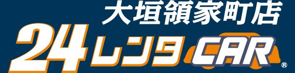 【24レンタカー 大垣領家町店】